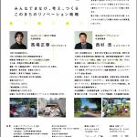 リノベ塾vol.0602