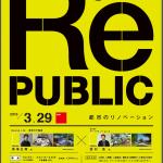 リノベ塾vol.0601