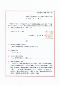 NPO法人空き家サポートおおいた認証(JPG)