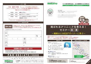 27_20170205_北九州_圧着_DM5_表面